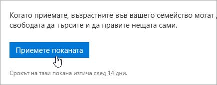 """Екранна снимка на бутона """"Приемам"""" в имейл с покана."""