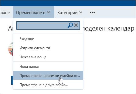 """Екранна снимка на опцията """"Премести всички имейли от"""""""