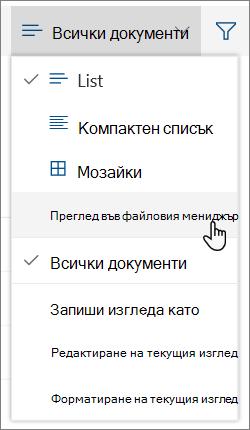 Всички документи меню с отворени във File Explorer осветена