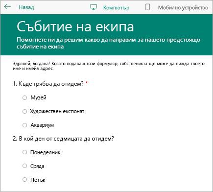 Режим на визуализация на компютъра за формуляр за проучване за клас