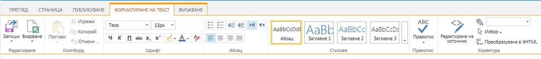 Снимка на екрана на раздела ''Форматиране на текст'', който съдържа множество бутони за форматиране на текст