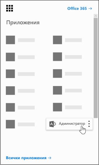 """Иконата за стартиране на приложения на Office 365 с осветено приложение """"Администратор"""""""