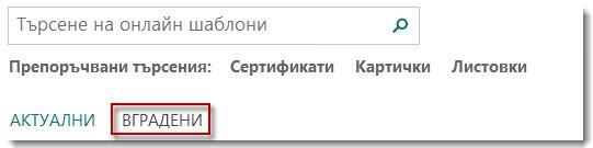 Страница с шаблони на Publisher 2013.