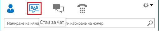 Екранна снимка на секцията с икони за преглед в основния прозорец на Lync с избрана стая за чат