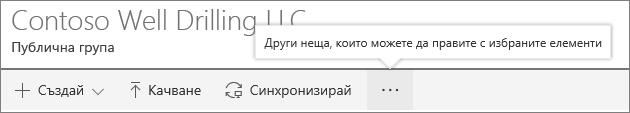 Библиотека с документи на SharePoint Onine меню