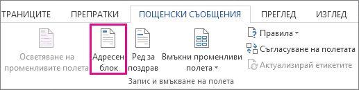 Вмъкване на полето за циркулярен документ ''Адресен блок''
