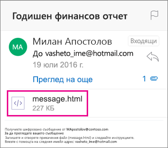 За Outlook за iOS 1
