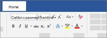 Опции на Word лентата за форматиране на текст
