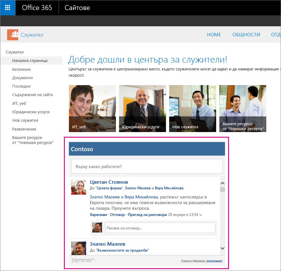 """""""Моят информационен канал"""" в Yammer, вграден в страница на SharePoint"""