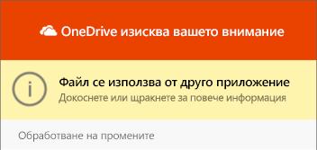 """Диалогов прозорец за OneDrive """"файл в употреба"""""""