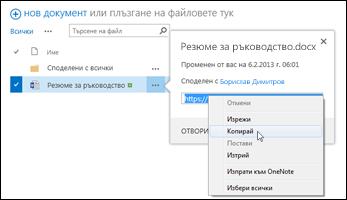URL адрес на документ на SharePoint в изнесеното означение на документа