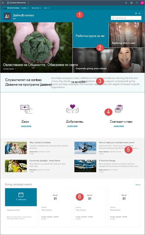 Примерен модерен сайт за даване в SharePoint online