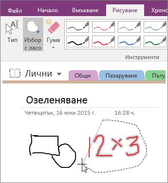 Екранна снимка как да използвате бутона за избор с ласо в OneNote 2016.
