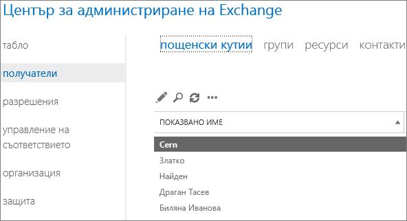 Намиране на пощенски кутии в центъра за администриране на Exchange, за да се коригира DSN 5.7.134
