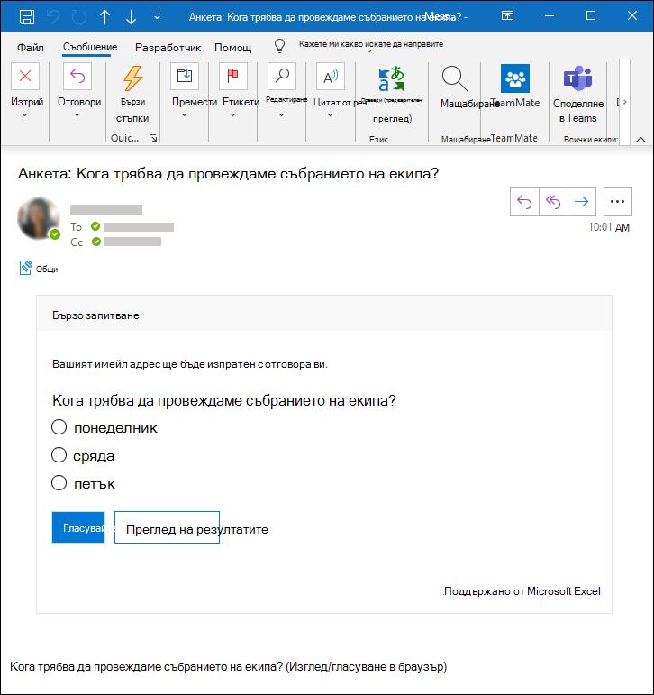 Анкета за Microsoft Forms в имейл съобщение на Outlook