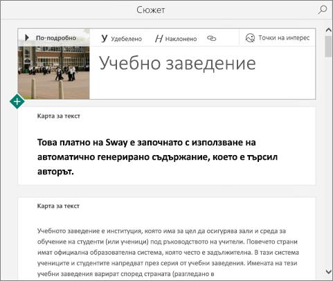 """Екранна снимка на платно на Sway, създадено от """"Бързо стартиране""""."""