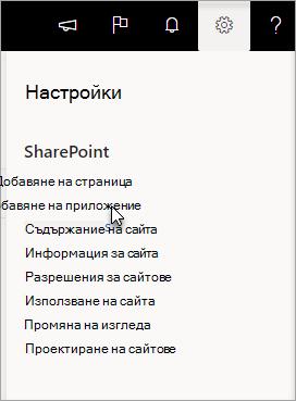 """Менюто """"Настройки"""" с добавяне на приложение осветена"""