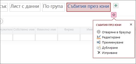 редактиране на свойства на лист с данни за приложение