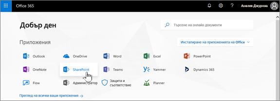 Начална страница на Office 365 с осветени икони на незабавни