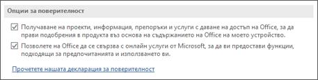 Секцията Опции за поверителност на центъра за сигурност, диалоговия прозорец Опции за поверителност