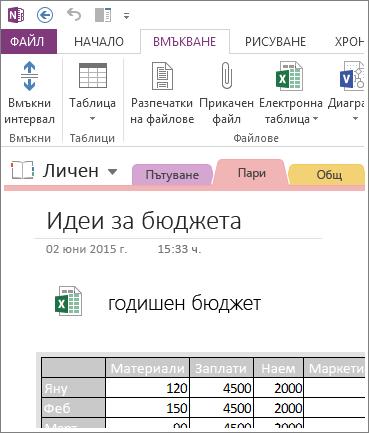 Вмъкване на изображение на електронна таблица на страницата