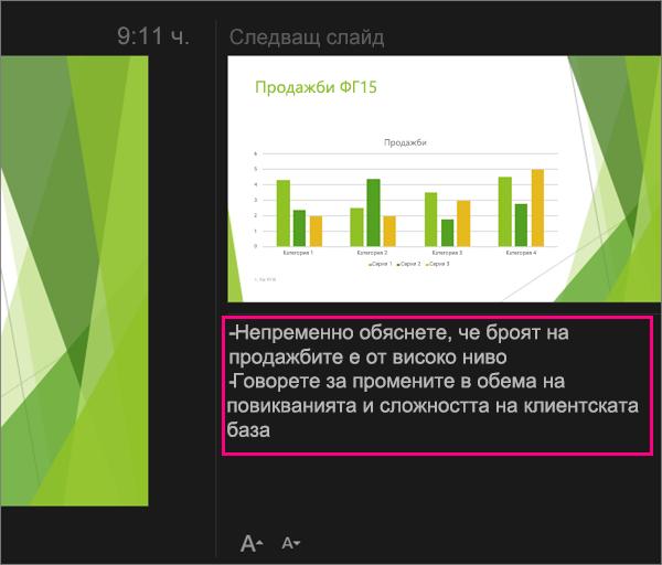 Показва бележки в изглед на представящия в PowerPoint 2016 for Mac