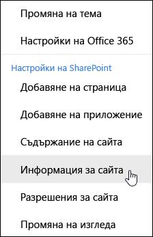 Връзка към информация за сайт на SharePoint