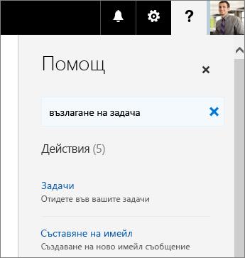 """Екранна снимка на помощния екран на Planner с """"Възлагане на задача"""" в полето """"Кажете ми какво искате да направите""""."""