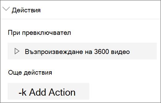 действия с видео
