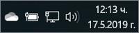 Бяла икона на OneDrive в системната област
