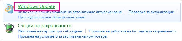 Връзка към Windows Update в контролния панел