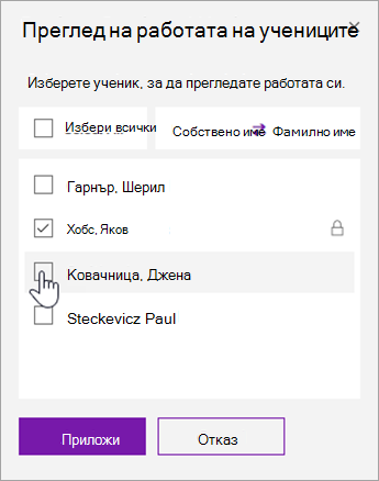 Изберете квадратчето за отметка, за да заключите отделна страница на ученик.