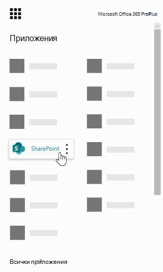 Стартиране на приложения за Office 365 с осветена приложението на SharePoint