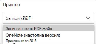 Опция за записване като PDF за печат.