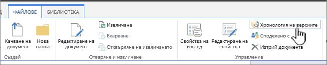 """Разделът """"Файл"""" с осветена """"Хронология на версиите"""""""