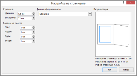 Диалогов прозорец Настройка на страниците тип оформление