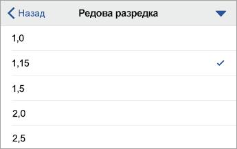 Редова разредка команда, показващ опциите за форматиране, с избрана 1,15