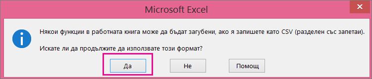 Картина на подканата, която може да получите от Excel, с въпрос дали наистина искате да запишете файла като CSV формат