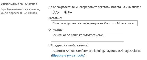 Информация за RSS канали