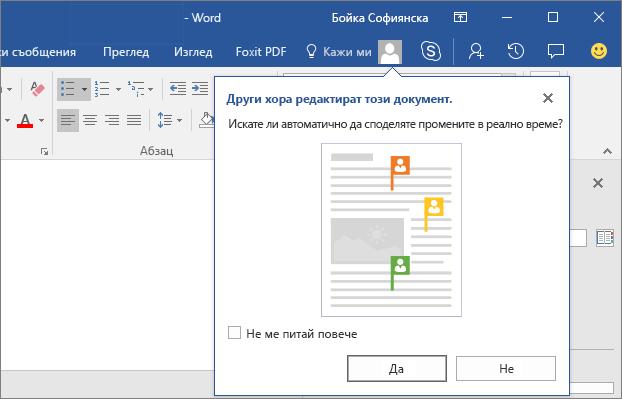 Екранна снимка, показваща други хора редактират този документ