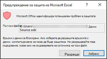 Известие за защита от Microsoft Excel – указва, че Excel е установил потенциален проблем със защитата. Изберете разрешаване, ако имате доверие на местоположението на източника на файла, ако не го направите.