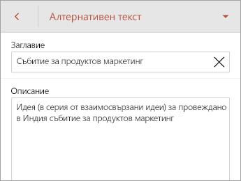 """Команда """"Алтернативен текст"""" в раздела """"Фигура"""""""