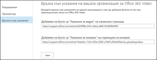 Насоки за видео за Office 365