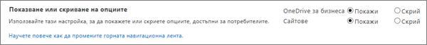 "SPO настройките на SharePoint Покажи/Скрий опции за """""
