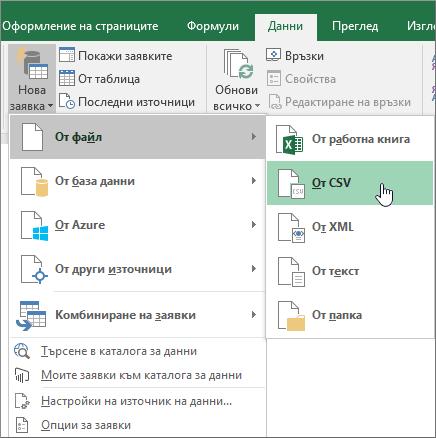 В раздела данни изберете нова заявка, изберете от файл и след това изберете от CSV