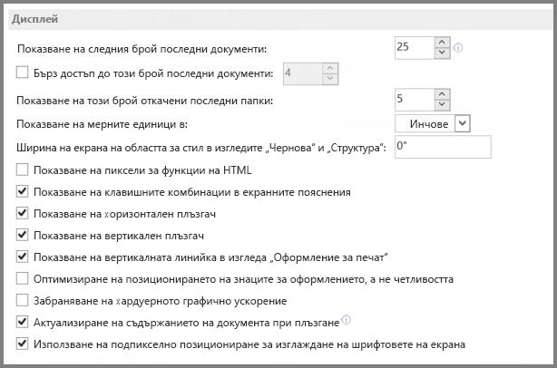 Опции за показване в Word 2013