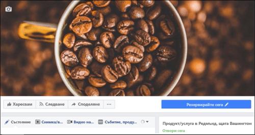 Снимка на екрана: Microsoft резервиране след свързване към страница във Facebook.
