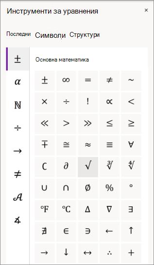 Символи в инструменти за уравнения