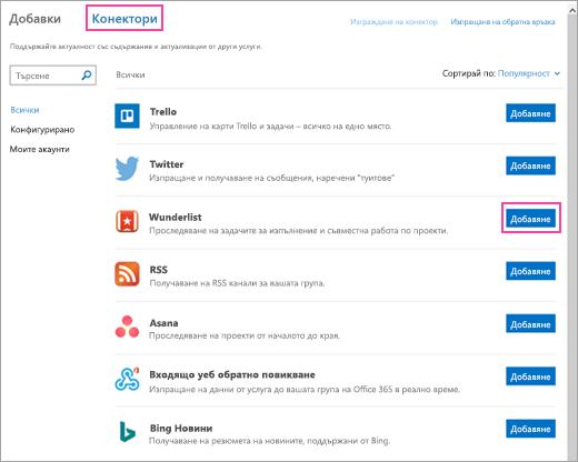 Екранна снимка на наличните свързани услуги в Outlook 2016