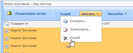 """От бутона """"действия"""" щракнете върху Изтрий, за да изтриете избраните данни"""
